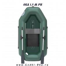 Лодка Ока 1,5 М РН
