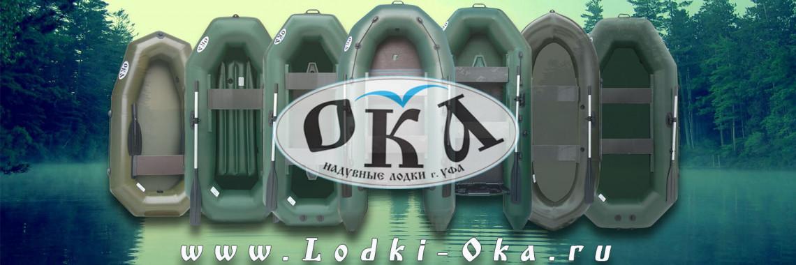 ПВХ Лодки Ока