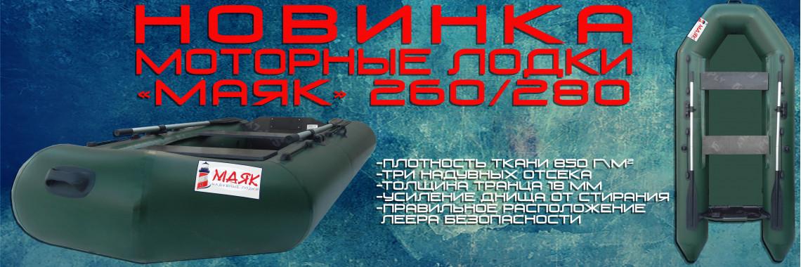 МАЯК-260/280